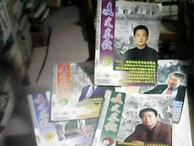 文史春秋2006年 5  6  7 8 9期 五本 包括毛泽东与延安《解放日报》决定中国命运的十九天 从政沉浮说博古 叶挺与新四军的组建 许世友和他的三位妻子 抗日保台的民族英雄刘永福 等