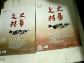 文史精华 2019 1 上下 包括毛泽东早期革命思想 毛泽东亲定攀枝花  中国军队 四十年裁军强军之路  西安事变 余波亦汹涌等