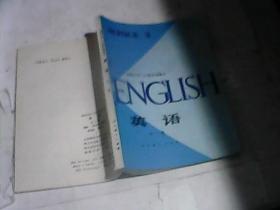 高级中学三年级暂用课本: 英语(全一册)
