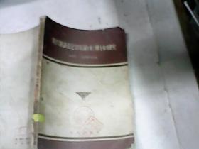 现代俄语否定语气词HE和HN研究(1957年一版一印)