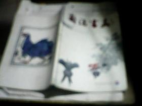 国酒书画 2007年5期 总第5期 (著名国画家陈国勇作品)