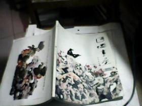 国酒书画2012年 第1期 总第61期【作品裘缉木特辑--花鸟画】