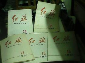 红旗杂志1981年11    13  15   20  21期(宋庆龄--中国伟大的女政治家  庆祝中国共产党成立六十周年专刊 忆刘少奇在山东 在首都各界纪念辛亥革命七十周年大会上胡讲话  为实现党风根本好转而斗争等)