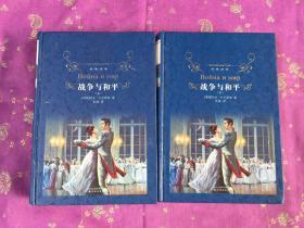 经典译林:战争与和平(精装)(上下2册)