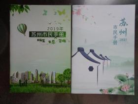 2种苏州市民手册 2019、2021年