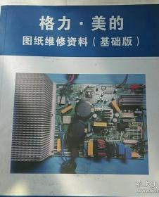 格力·美的图纸维修资料(基础版) 本书资料丰富,图文并茂,通俗易懂,是空调维修人员必备工具书。适合型号请见图。本书内容有电子基础,各型格力、美的空调各电路原理图、电路板实物图,故障代码E6、H5、H6、FC故障检修。
