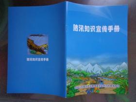 防汛知识宣传手册 漫画版 防汛气象水文常识、山洪灾害防御、防护与自救
