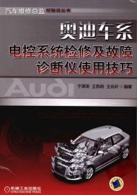 奥迪车系电控系统检修及故障诊断仪使用技巧 汽车维修总监经验谈丛书 本书较详尽地介绍了故障诊断仪的使用,阐述了奥迪主流车型A6C5、A4B6、A4B7以及A6L的主要控制系统的原理。针对上述车型,用较大的篇幅详细介绍了故障诊断仪的常规操作,包括故障码的读取和说明、数据块的读取和解析、元器件和某些子系统的功能测试。