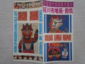 延川布堆画·剪纸 中国现代民间美术画乡 90年代 40开10页 中英文对照 刘红兰、王金梅、王志兰、冯山云的布堆画作品展示。高凤莲剪纸作品展示。