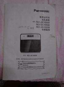 松下Panasonic热风蒸箱(蒸烤箱)使用说明书 适用型号:NUJK100W NU-SC100W NU-JA100W