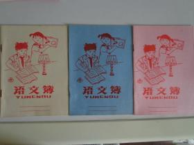小学语文簿 1988-1989年 36开18页 56克书写纸 全新未使用 3种封面底色 苏州百货文化用品公司经销,苏州市印刷二厂印制。