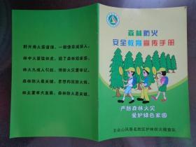 """森林防火安全教育宣传手册 漫画版 森林的作用、遵守""""十不准""""、注意三个""""重点""""、奖励与法律责任。"""