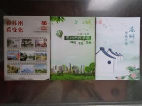 3种苏州市民手册 2018、2019、2021年