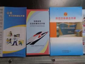 全国三城市防范恐怖袭击宣传教育折页和册子 漫画版 2018、2020年 上海市、九江市、仙居县