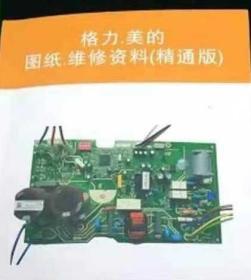 格力·美的图纸维修资料(精通版) 本书帮助维修人员快速定位故障,提高维修效率,是空调维修人员必备工具书。适合型号请见图。本书内容有各型号格力、美的空调各电路原理图、电路板实物图、电路介绍和分析、格力空调故障代码E3、E4、E5、E6、H3、H5、F3、F4、F5、L3、HC、PH、PL、EE故障检修。美的空调故障代码E1、E7、E51、E52、E53、E54、P0、P10、P12、P40故障检修。