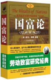 国富论(全译典藏图本) (全新)