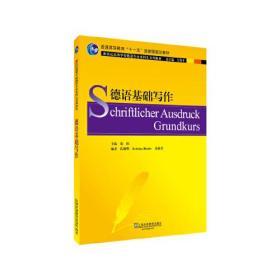 德语专业本科生教材:德语基础写作
