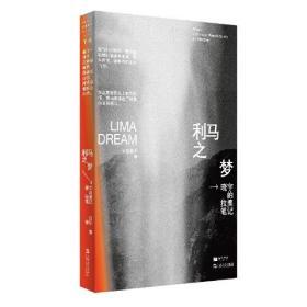 利马之梦——晓宇的拉美笔记