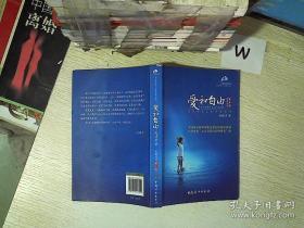 爱和自由:孙瑞雪幼儿教育演讲录(全新增订第4版) .