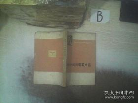 鲁迅小说诗歌散文选 .