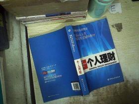 个人理财 /中国银行业从业人员资格认证办公室