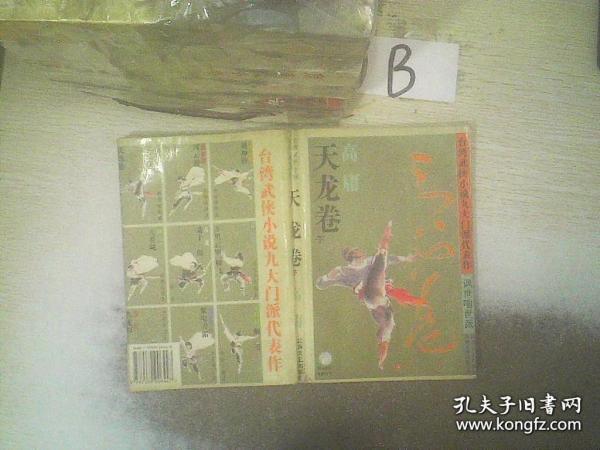 天龙卷:台湾武侠小说九大门派代表作. 讽世喻世派