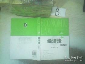 经济法:民商法(第16版) ..
