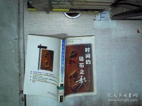 时间的钻石之歌:中国新锐诗人诗选