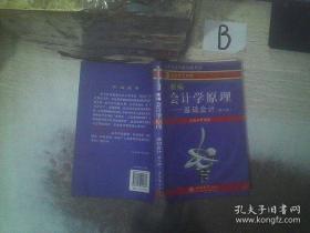 新编会计学原理:基础会计(第14版) ,,