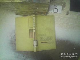 中国古人刻苦好学趣事