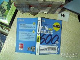 新东方 四级阅读强化训练600题(新题型).. ..