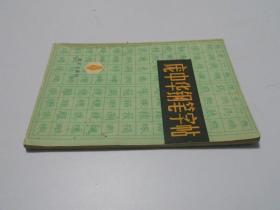 庞中华钢笔字帖...