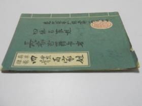 真.草.隶.篆-四体百家姓.