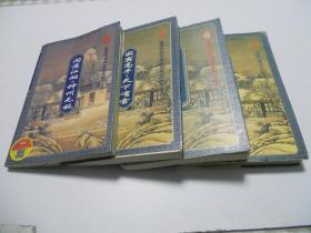 神州奇侠(正传全四册)