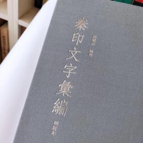 秦印文字汇编增订本 许雄志19年心血结晶奉献