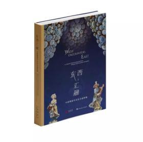 中欧陶瓷与文化交流