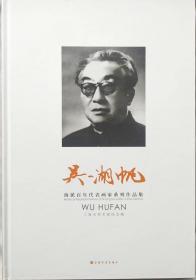 海派百年代表画家系列作品集吴湖帆