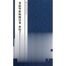 中国经典碑帖荟萃---黄庭坚松风阁诗卷 山子庞居士诗卷