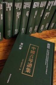 中国古琴谱集 全30册