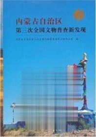 内蒙古自治区第三次全国文物普查新发现 文物出版社 另荐 今古和声-青岛市第三次全国文物普查新发现辑录