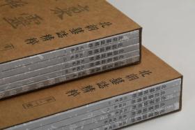 北朝墓志精粹(全2辑) 现货 原大出版 多件首次面世 稀缺