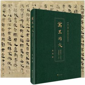 《万里同文:新疆出土汉文书迹集萃》(典藏版)