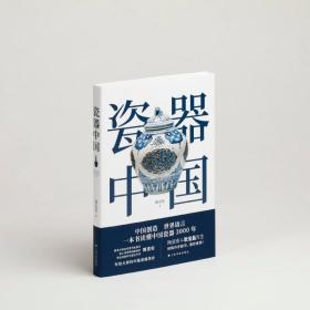 瓷器中国 签名本