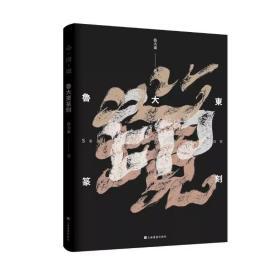 【签名版】心·印·境——鲁大东篆刻