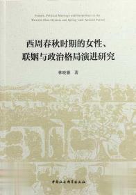 西周春秋时期的女性、联姻与政治格局演进研究