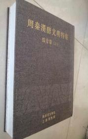 正版现书 周秦汉唐文明特集(壁画卷、法门寺卷、综卷)3卷4册