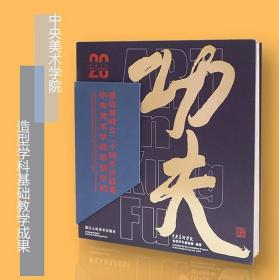 功夫——中央美术学院造型学科基础部成立二十周年作品集