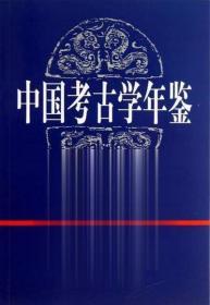 2012中国考古学年鉴 文物出版社 另荐 2012 2011 2010 2009 2008 2007 2006 2005 2004 2003 2002 2001 2000 2020 2019 2018 2017