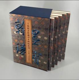 翰墨瑰宝??上海图书馆藏珍本碑帖丛刊 第七辑
