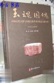 玉魂国魄:中国古代玉器与传统文化学术讨论会文集(四)